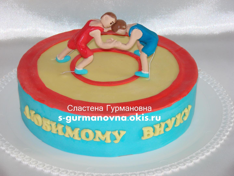 Открытки, картинки с днем рождения спортсмену борцу