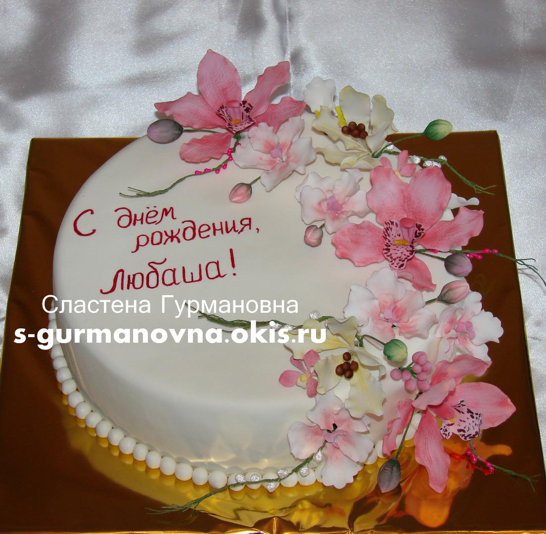 Поздравление для любы с днем рождения